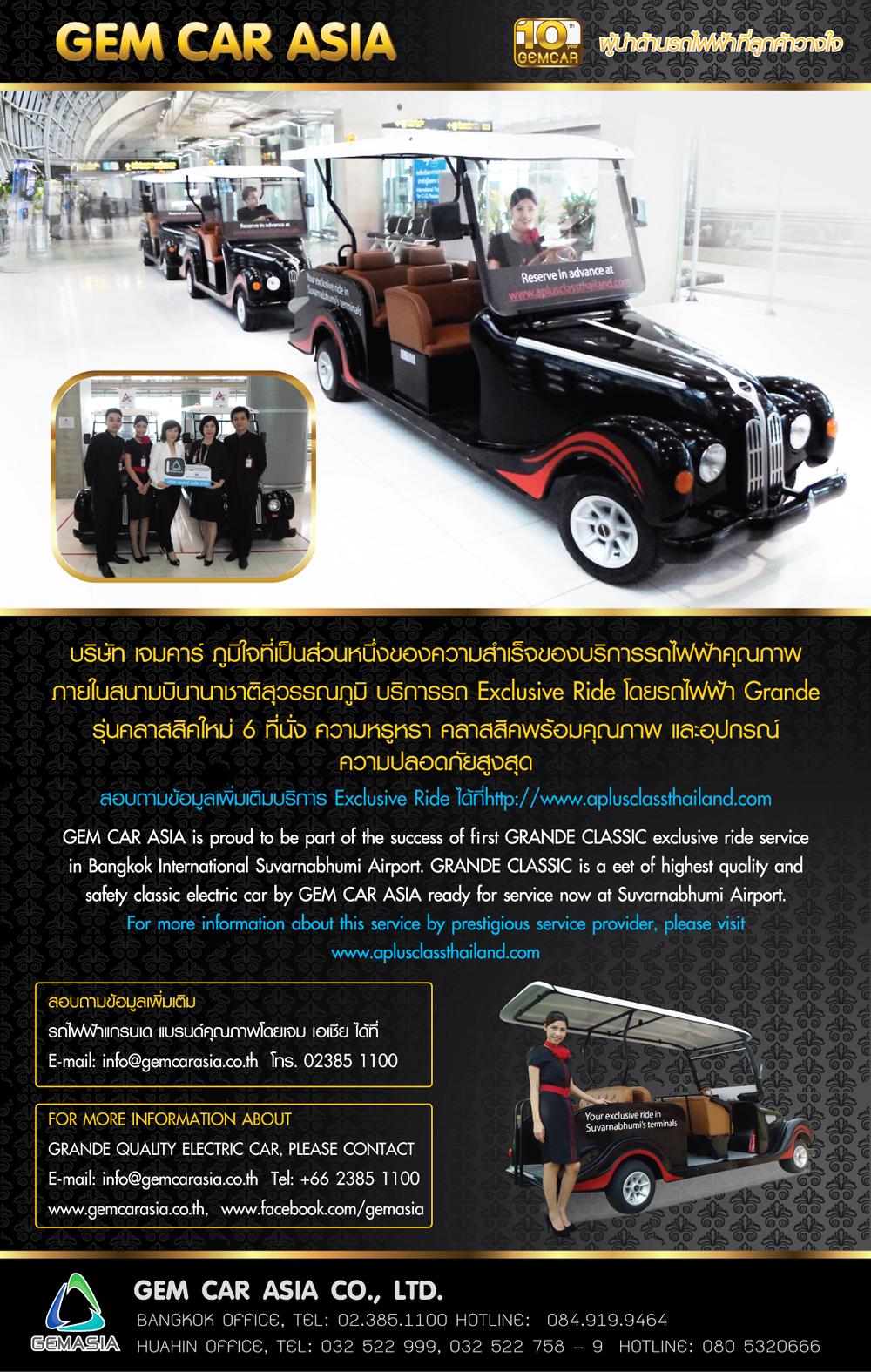 Grande Classic Car For Exclusive Ride At Bangkok International Antique Wiring Terminals Suvarnabhumi Airport Gem Asia Co Ltd